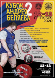 Кубок Андрея Беляева II