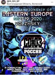 🏆 Открытый Чемпионат Восточной Европы по пауэрлифтингу