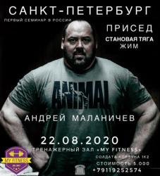 Семинар Андрея Маланичева по пауэрлифтингу