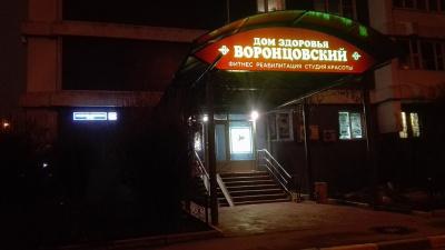 Площадка спортивная: Воронцовский Дом здоровья